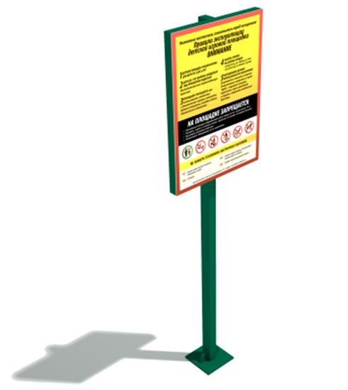 Информационный стенд для детских площадок